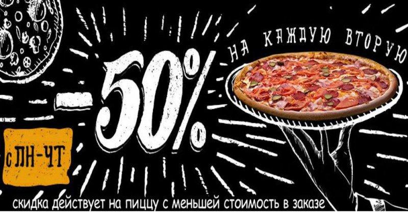 50% на каждую вторую пиццу