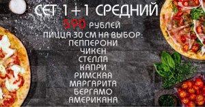 СЕТ 1+1 СРЕДНИЙ