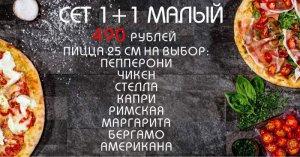 СЕТ 1+1 МАЛЫЙ